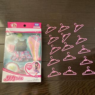 タカラトミー(Takara Tomy)の新品未開封 リカちゃん テニスウエア ハンガー15本セット(ぬいぐるみ/人形)