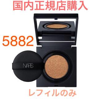 NARS - 【新品】NARS クッションファンデーション レフィル 5882 国内 人気