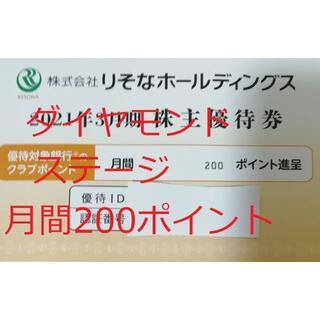 りそな銀行株主優待券 月間200(最大※2400)ポイント ダイヤモンドステージ(その他)