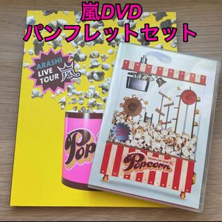 嵐 - 嵐 popcorn live 通常盤 DVD パンフレット 2点セット 公式