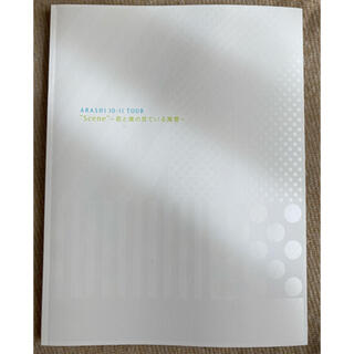 アラシ(嵐)の嵐arashiパンフレット10-11tour君と僕の見ている風景(印刷物)