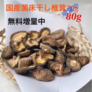 【干し椎茸】国産菌床干し椎茸70g+10g増量中【送料込み】人気サイズ!