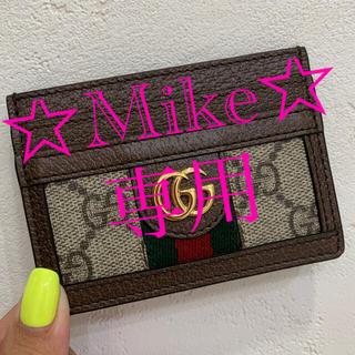 グッチ(Gucci)のGUCCI オフィディア GG カードケース パスケース(パスケース/IDカードホルダー)