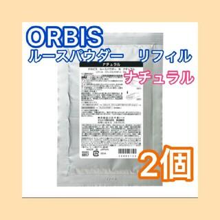 ORBIS - オルビス ルースパウダー リフィル ナチュラル フェイスパウダー