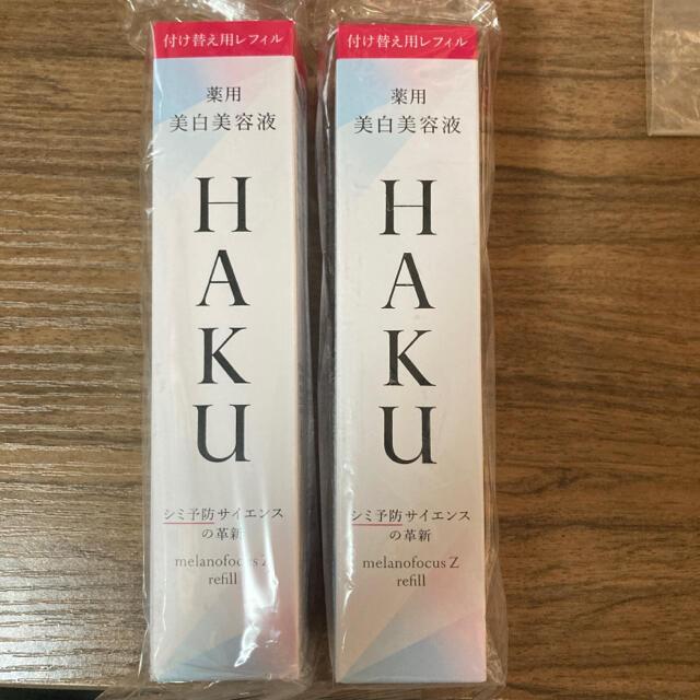 SHISEIDO (資生堂)(シセイドウ)の【新品】HAKU メラノフォーカスZ レフィル 45g コスメ/美容のスキンケア/基礎化粧品(美容液)の商品写真