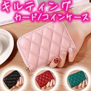ジャバラ式【ピンク】キルティング カードケース コインケース レディース