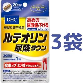 DHC - 【60日分】DHC ルテオリン尿酸ダウン 20日分(20粒)×3袋