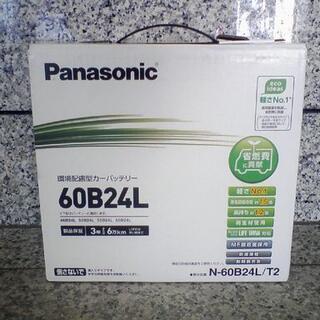 パナソニック(Panasonic)の【新品】パナソニック バッテリー 60B24L 55B24L 即日発送!(汎用パーツ)