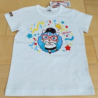 ヨミウリジャイアンツ(読売ジャイアンツ)のジャイアンツ ララココ プロ野球コラボTシャツ120 新品未使用(Tシャツ/カットソー)