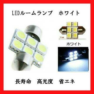 超安値!お得な2個セット!LED ルームランプ ホワイト色
