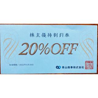 アオヤマ(青山)の青山商事 株主優待割引 20%off券(ショッピング)