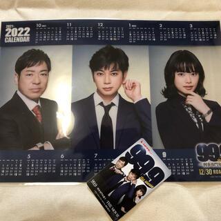 嵐 - 99.9-刑事専門弁護士- ムビチケと特典カレンダー