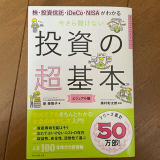 アサヒシンブンシュッパン(朝日新聞出版)の株・投資信託・iDeCo・NISAがわかる 今さら聞けない投資の超基本(ビジネス/経済)