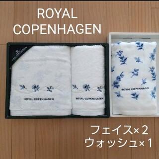 ROYAL COPENHAGEN - ロイヤル コペンハーゲン フェイスタオル ウォッシュタオル