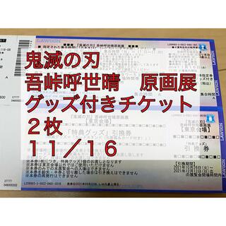 鬼滅の刃 吾峠呼世晴原画展 グッズ付きチケット2枚(声優/アニメ)