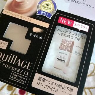 MAQuillAGE - ☆マキアージュ ファンデーション オークル20 下地サンプル付き☆