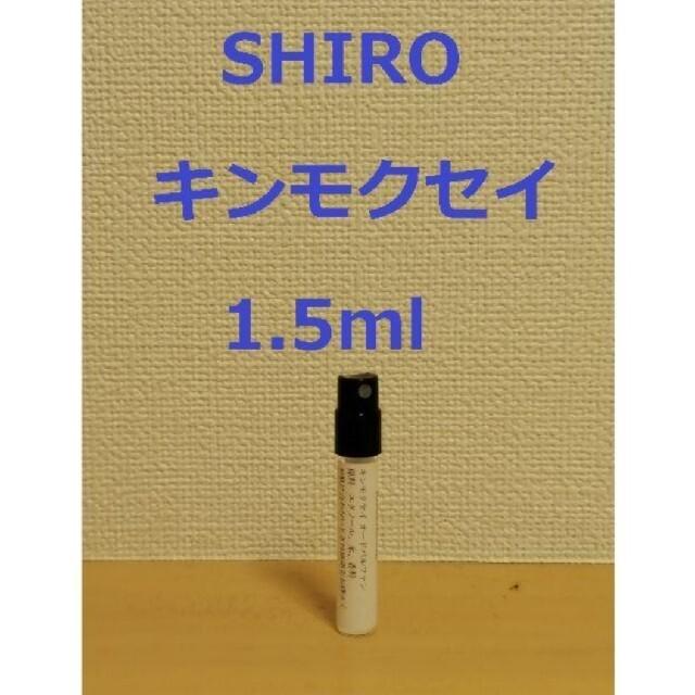 shiro(シロ)のキンモクセイ1.5ml SHIRO シロ香水【組み合わせ変更可】 コスメ/美容の香水(香水(女性用))の商品写真