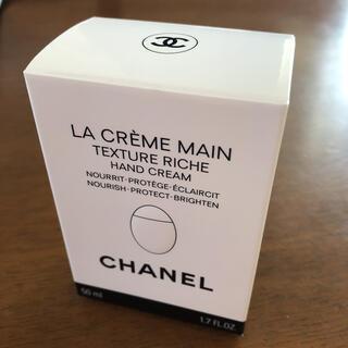 CHANEL - 新品未使用*ラクレームマンリッシュ50ml