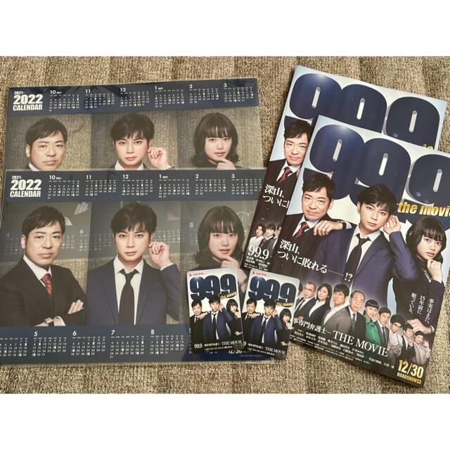 映画 99.9 ムビチケ エンタメ/ホビーのタレントグッズ(アイドルグッズ)の商品写真