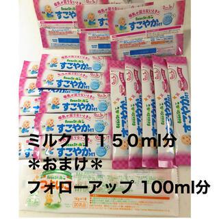 【おまけ付】粉ミルク(個包装)18袋