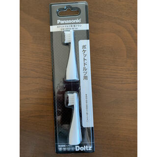 パナソニック(Panasonic)のポケットドルツ用 替えブラシ(2本入) EW0958-W(歯ブラシ/歯みがき用品)