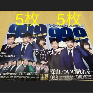 99.9 the movie  フライヤー 松本潤 香川照之 杉咲花 嵐 チラシ(印刷物)