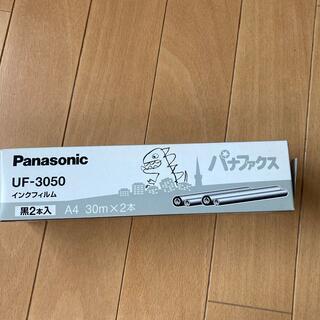 パナソニック(Panasonic)のパナソニック UF-3050 インクフイルム 黒 2本入り(その他)