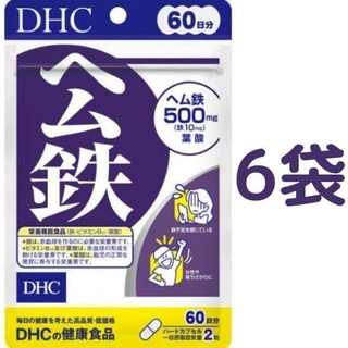 DHC - 【360日分】DHC ヘム鉄 60日分(120粒)×6袋
