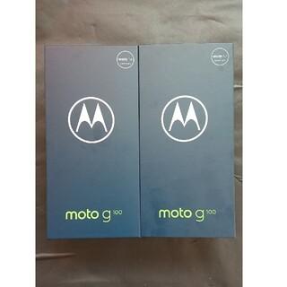 Motorola - 【未開封】motorola モトローラ moto g100【1台の値段です】