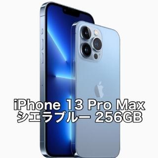 iPhone - 値下げ‼iPhone13ProMAX 256GB 大人気‼️シエラブルー