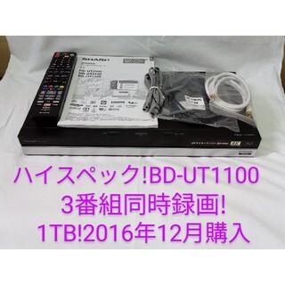 即発送!ハイスペック!BD-UT1100ブルーレイレコーダー