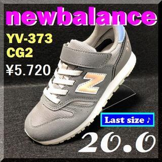 ニューバランス(New Balance)の最後の1足♪ 20.0cm ニューバランス 大人気!大人可愛い女児向けランニング(スニーカー)