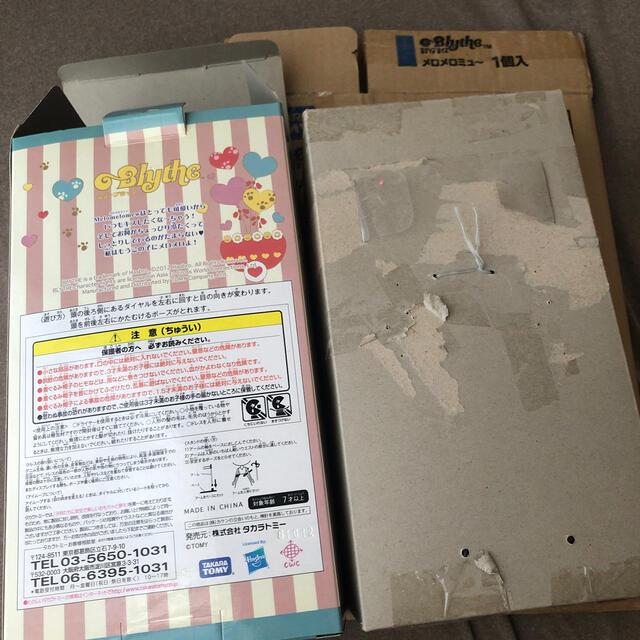 Takara Tomy(タカラトミー)のメロメロミュー ミディブライス  エンタメ/ホビーのフィギュア(その他)の商品写真