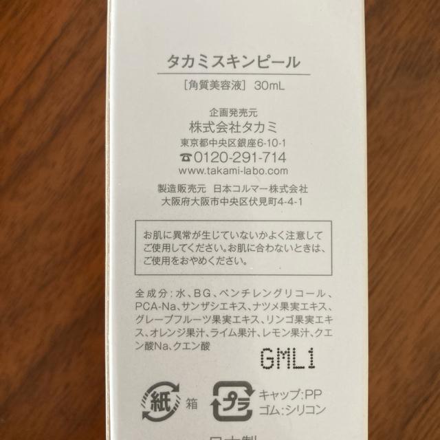 TAKAMI(タカミ)の注意喚起!タカミスキンピール等偽物ジャンク品注意ください コスメ/美容のスキンケア/基礎化粧品(美容液)の商品写真