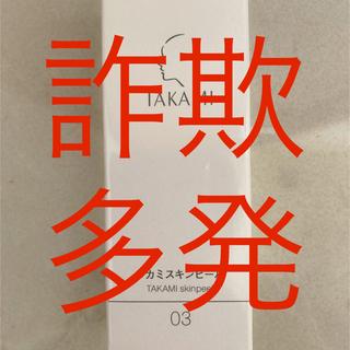 TAKAMI - 注意喚起!タカミスキンピール等偽物ジャンク品注意ください
