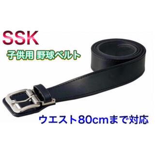 SSK - SSK エスエスケー 野球 ジュニア用 ベルト ブラック