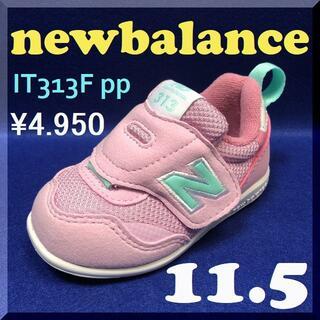 ニューバランス(New Balance)の11.5cm ニューバランス 出産祝いにも最適!、可愛い人気カラー(スニーカー)
