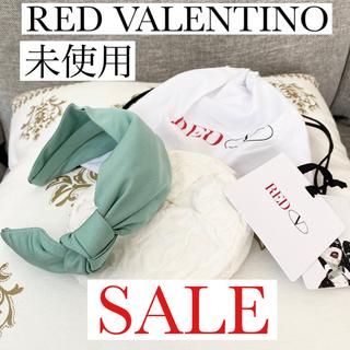 RED VALENTINO - 未使用 レッドヴァレンティノ リボン カチューシャ ミントグリーン