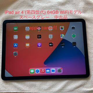 Apple - apple iPad air4 (第四世代) スペースグレー 64GB WiFi