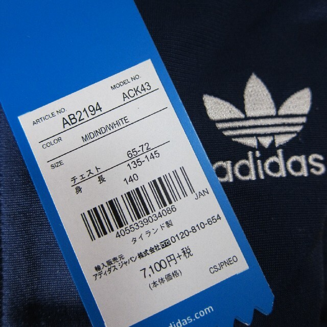 adidas(アディダス)の◆adidasアディダス/トラックトップジャージ(サイズ140)☆キッズ キッズ/ベビー/マタニティのキッズ服男の子用(90cm~)(ジャケット/上着)の商品写真