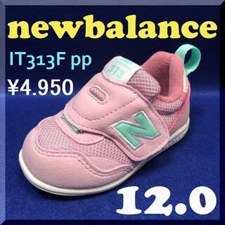 ニューバランス(New Balance)の12.0cm ニューバランス 出産祝いにも最適!、可愛い人気カラー(スニーカー)