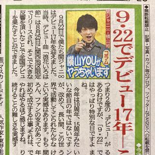 デイリースポーツ 新聞記事 9月24日 関ジャニ∞ 横山裕さん、木村拓哉さん(印刷物)