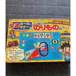 ミキハウス(mikihouse)のピカピカプップ-!のりもののろう! 交通ル-ルとマナ-をみにつける絵本(知育玩具)