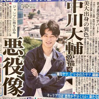 デイリースポーツ 新聞記事 9月24日 中川大輔さん、染谷有香さん、EXILE(印刷物)