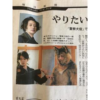 毎日新聞☆9月18日☆オダギリジョー 夕刊(印刷物)