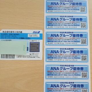 エーエヌエー(ゼンニッポンクウユ)(ANA(全日本空輸))のANA 株主優待券 匿名発送(航空券)