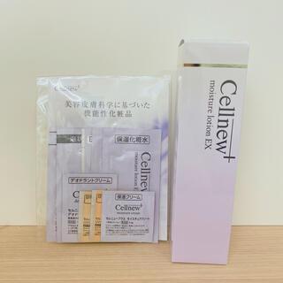 ノブ(NOV)のセルニュープラス モイスチュアローションEXと試供品のセット(化粧水/ローション)