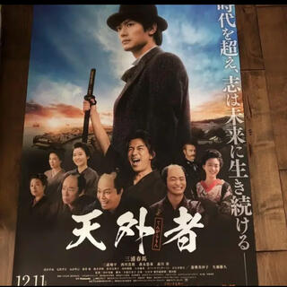 新品天外者★三浦春馬★B2サイズポスター(印刷物)
