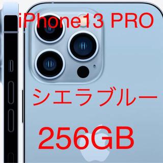 Apple - 【新品】iPhone 13 pro 本体 256GB シエラブルー SIMフリー