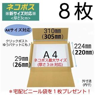 ◇ 8枚 ネコポス 最大サイズ 厚さ3㎝ 対応! A4 ダンボール 箱  ◇